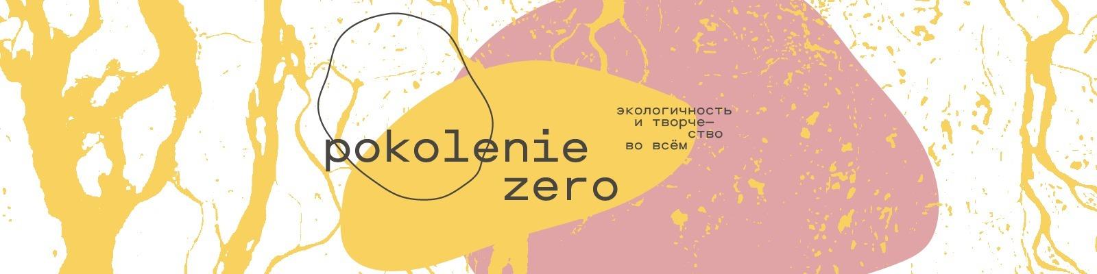 creator cover Pokolenie Zero