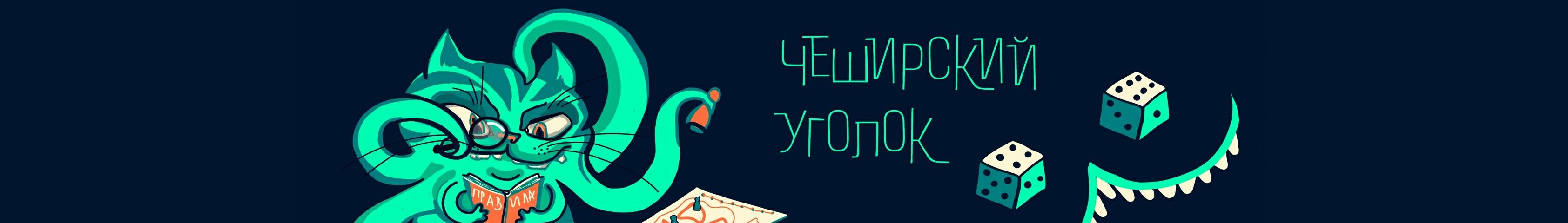 creator cover Чеширский Уголок