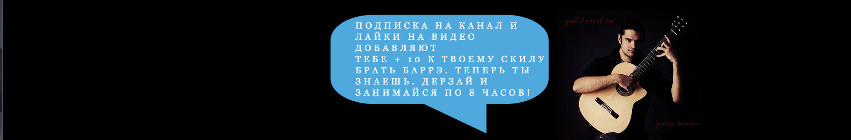 creator cover guEtarist.ru