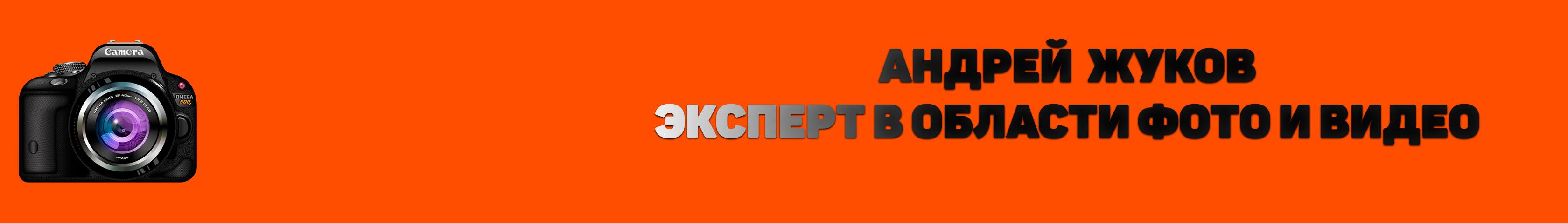 creator cover Андрей Жуков