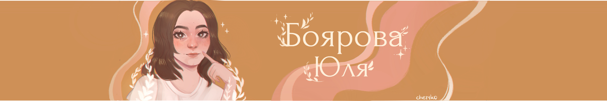 creator cover Юля Боярова