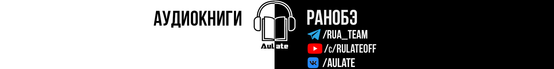 creator cover Aulate.ru - Rulate Audio