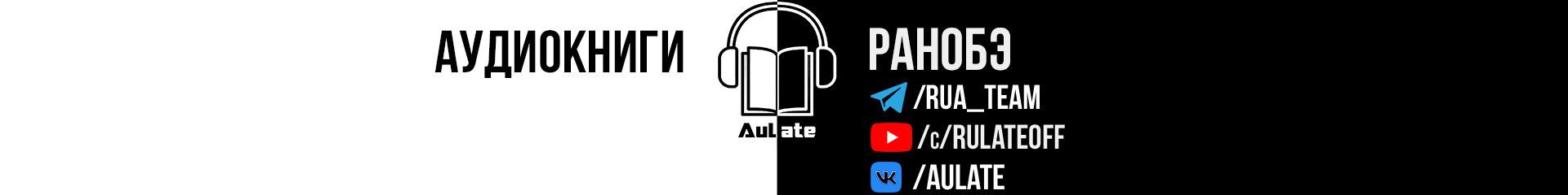 creator cover Rulate Audio