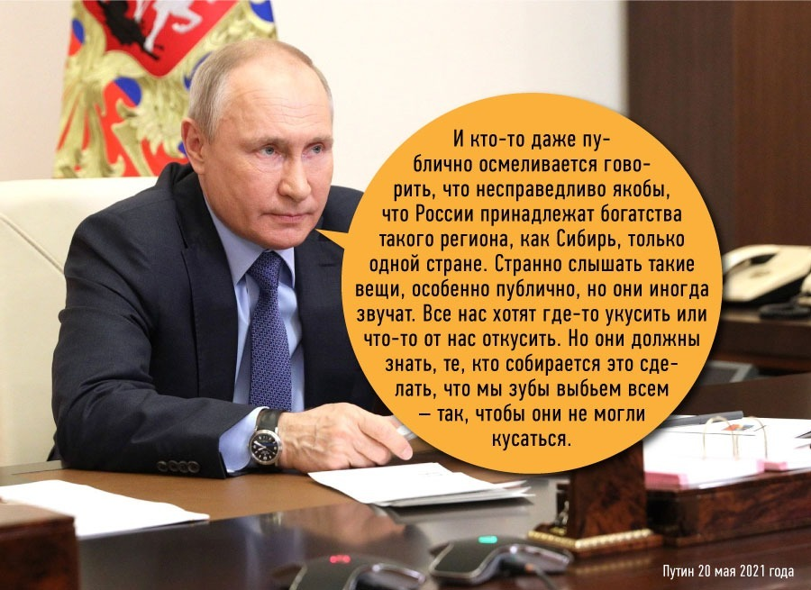 Про обещание Путина выбить зубы всем, кто покусится на Сибирь