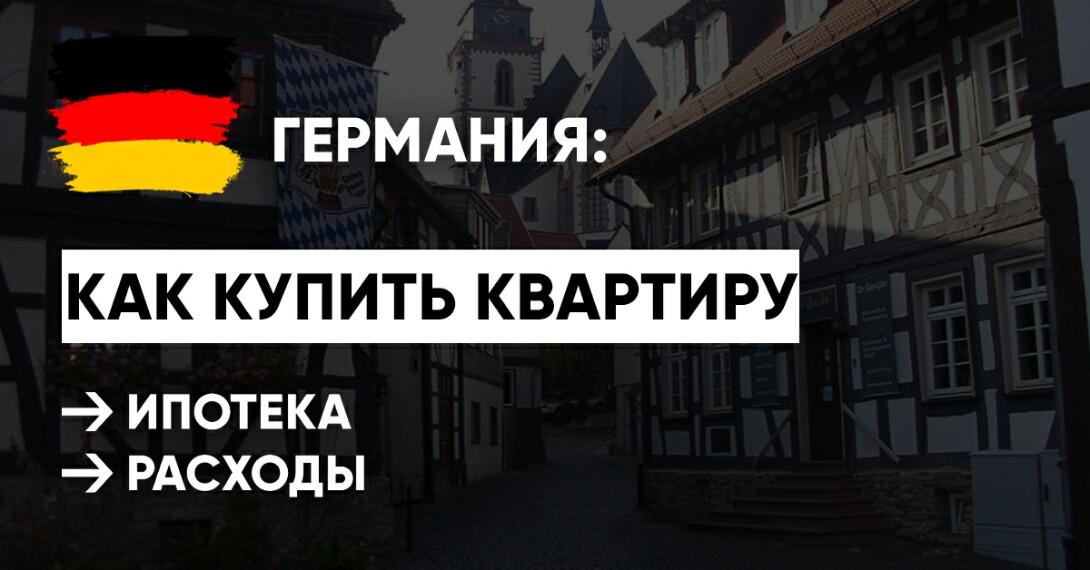 Купить в германии квартиру в ипотеку работа в испании для русских 2020