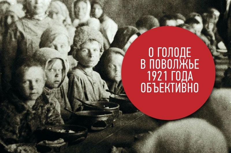 Документальный фильм о голоде в Поволжье 1921 года