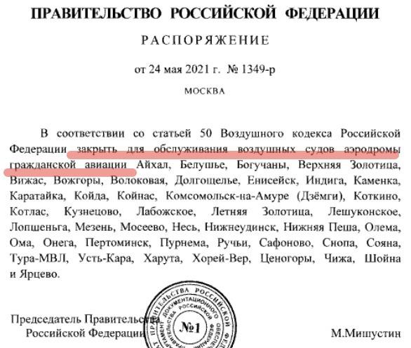 Разгром гражданской авиации России продолжается