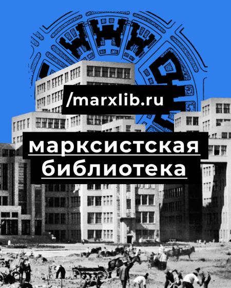 Marxlib.ru
