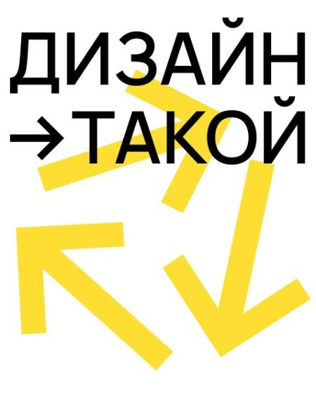 Дизайн Такой
