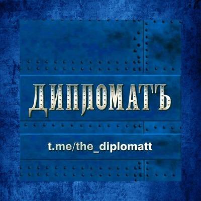 ДипломатЪ