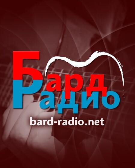 Бард Радио