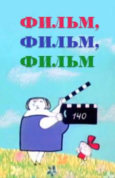 Serial&Film