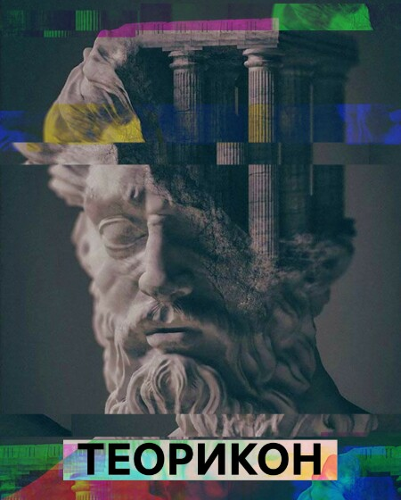 """Подкаст """"Теорикон"""""""