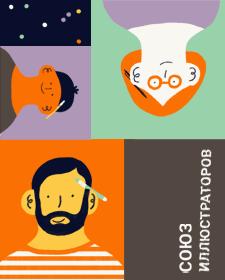 illustratorsunion.ru