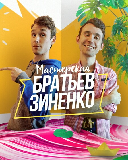 Комикс Братья // Братья Зиненко